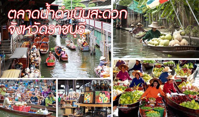Damnoen Saduak floating market103
