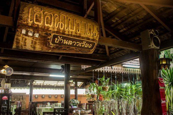 Ancient Huan Shop Lao Vieng