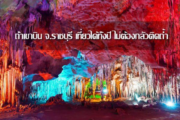 Khao Bin Cave